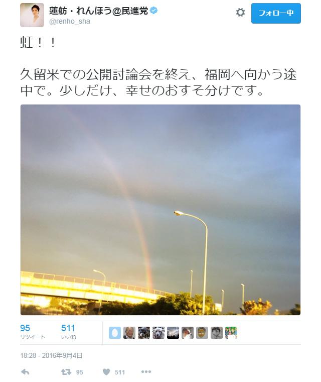 蓮舫Twitter