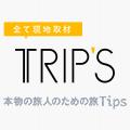 TRIP'S【トリップス】