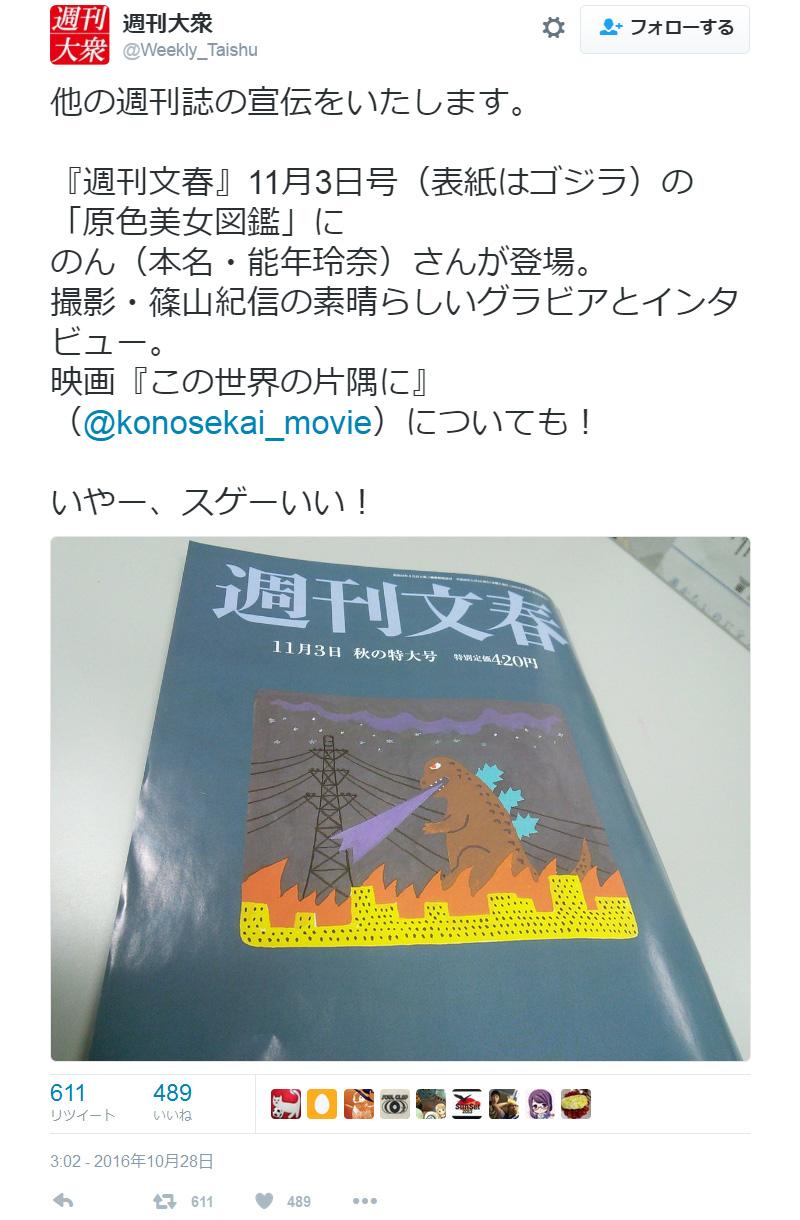 Weekly_Taishu