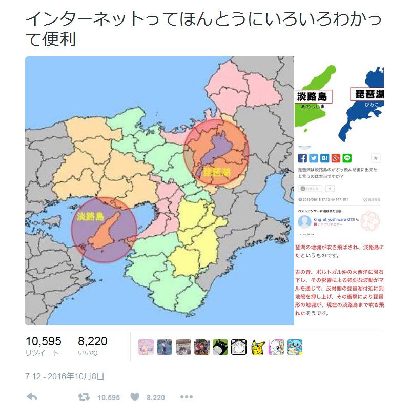 biwako_awajishima