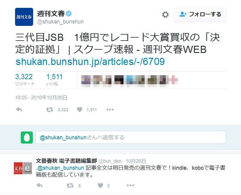 週刊文春Twitter