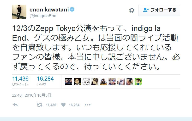 enon_kawatani