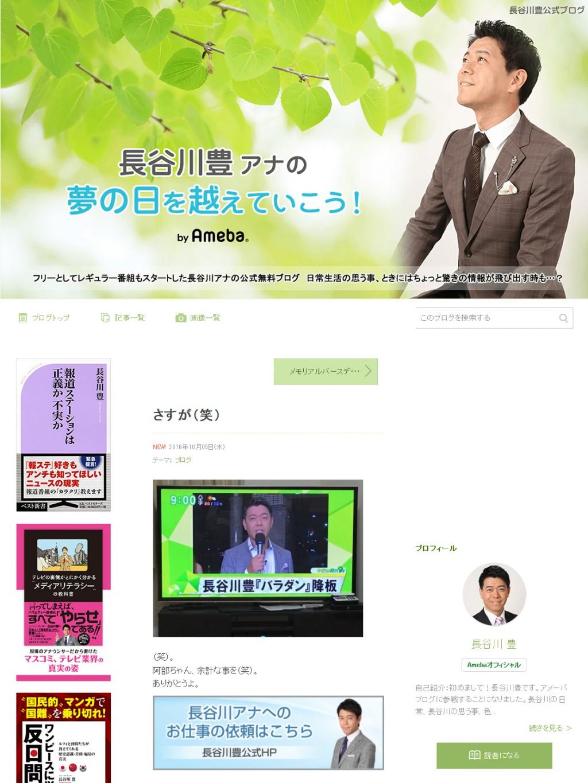 hasegawa-1024x1365.jpg