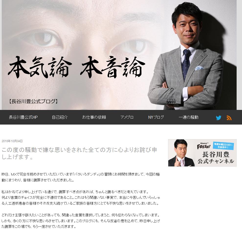 長谷川豊ブログ