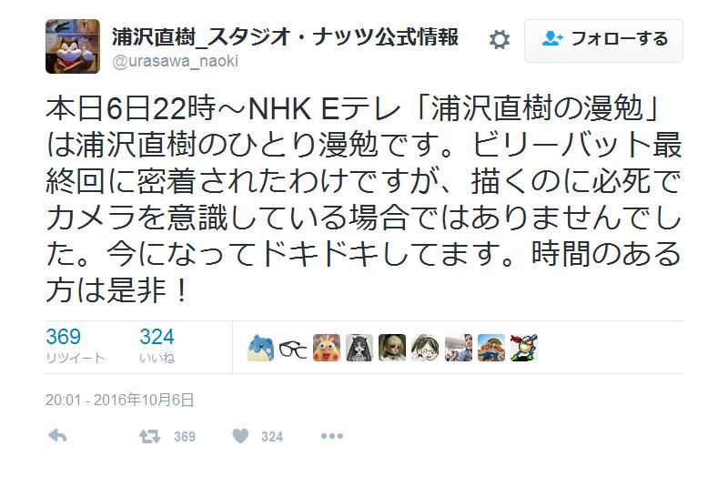 urasawa_tweet