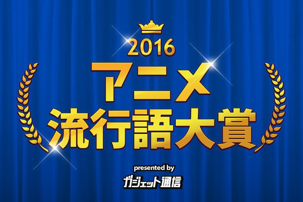 一般投票受付中! ガジェット通信『アニメ流行語大賞2016』大賞 ...