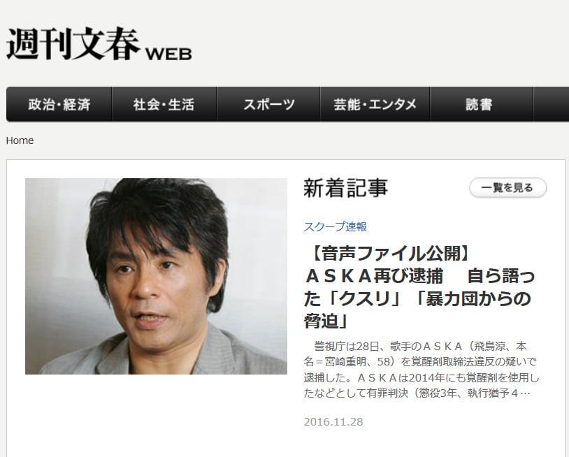 aska_taiho