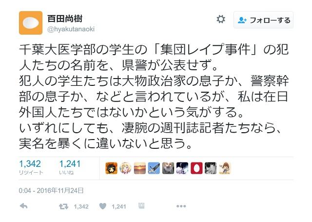 hyakuta_twitter_01