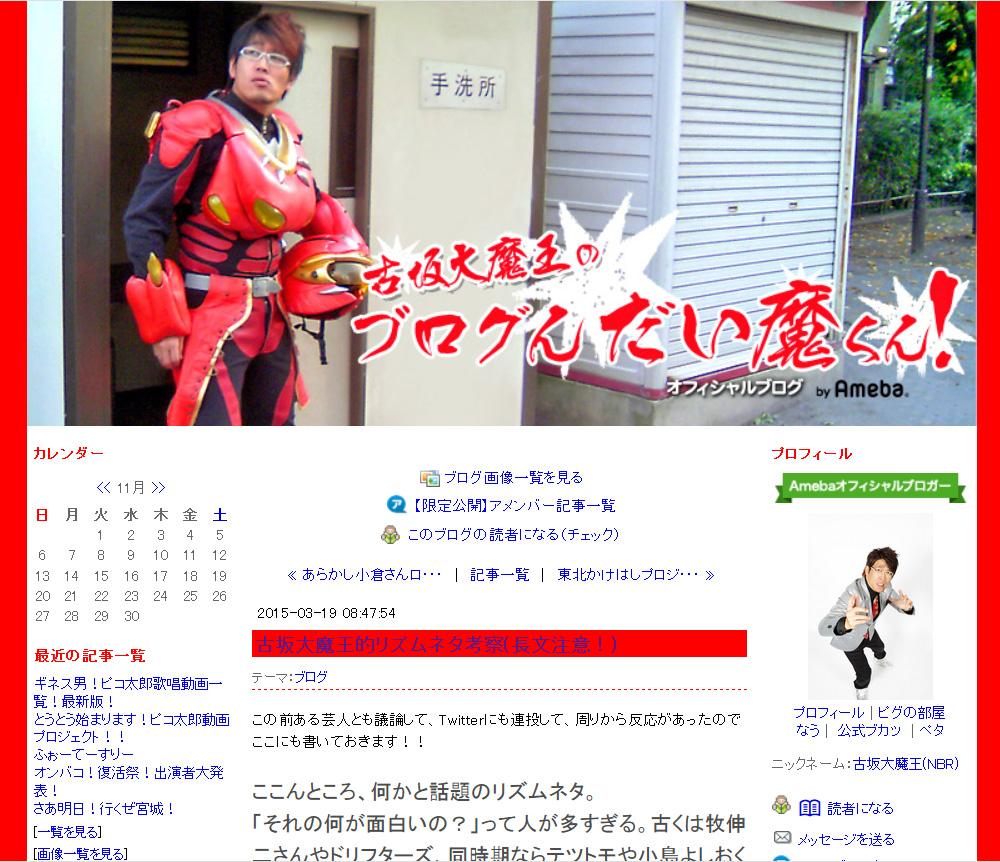 kosaka_daimao