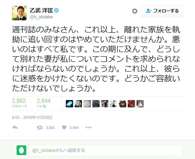 乙武洋匡Twitter