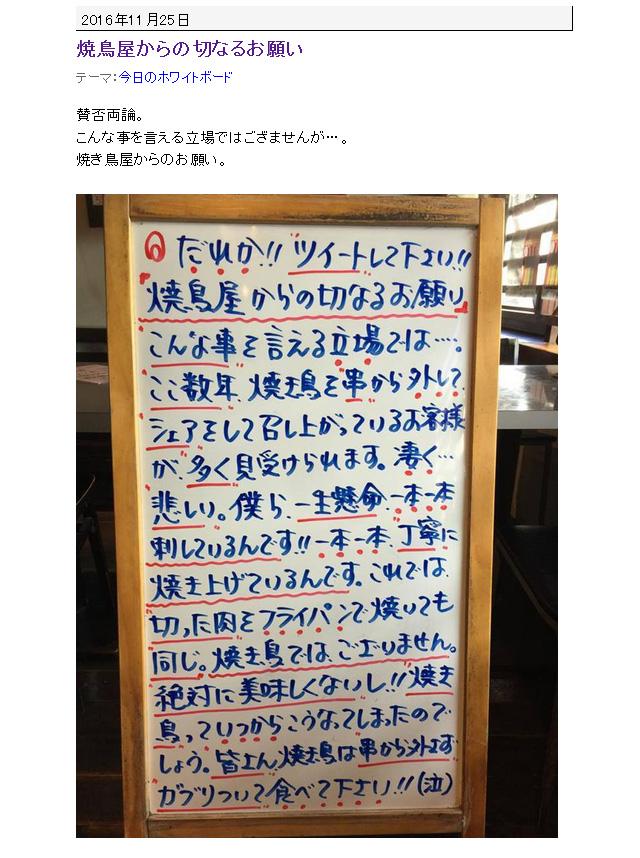 yakitori_blog