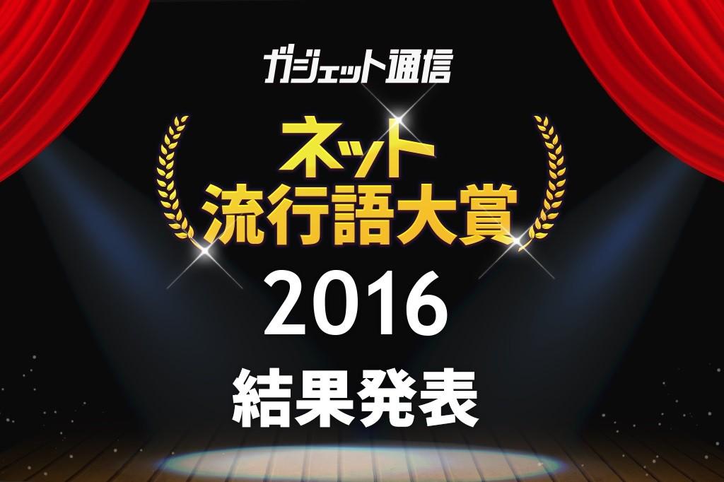 ガジェット通信 ネット流行語大賞関連