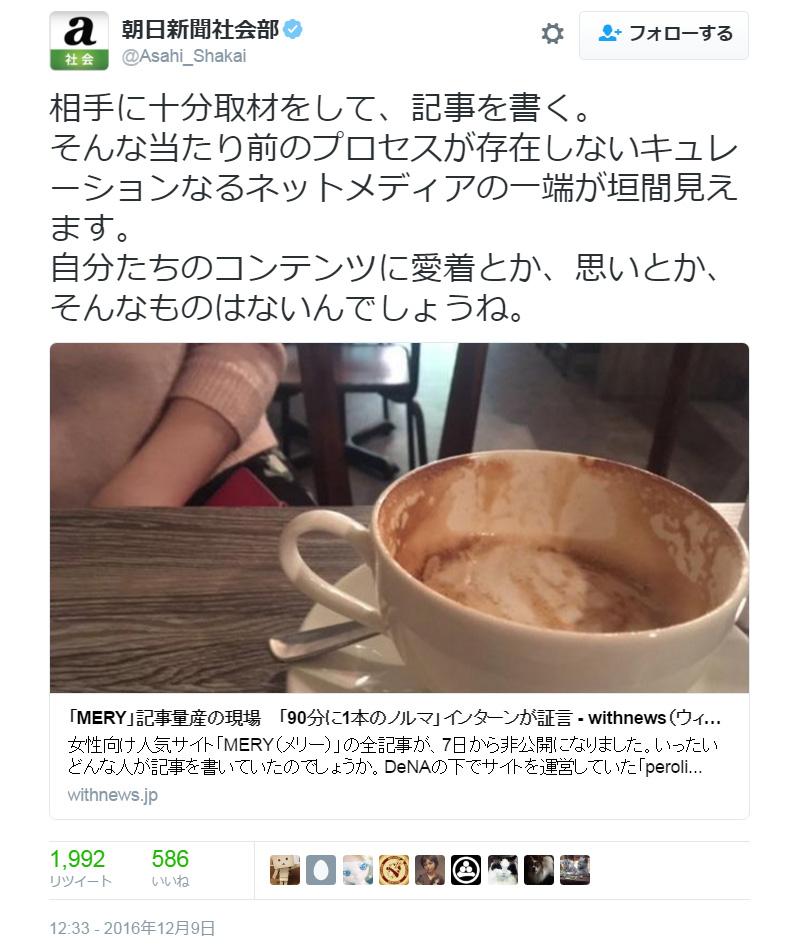 asahi_shakai
