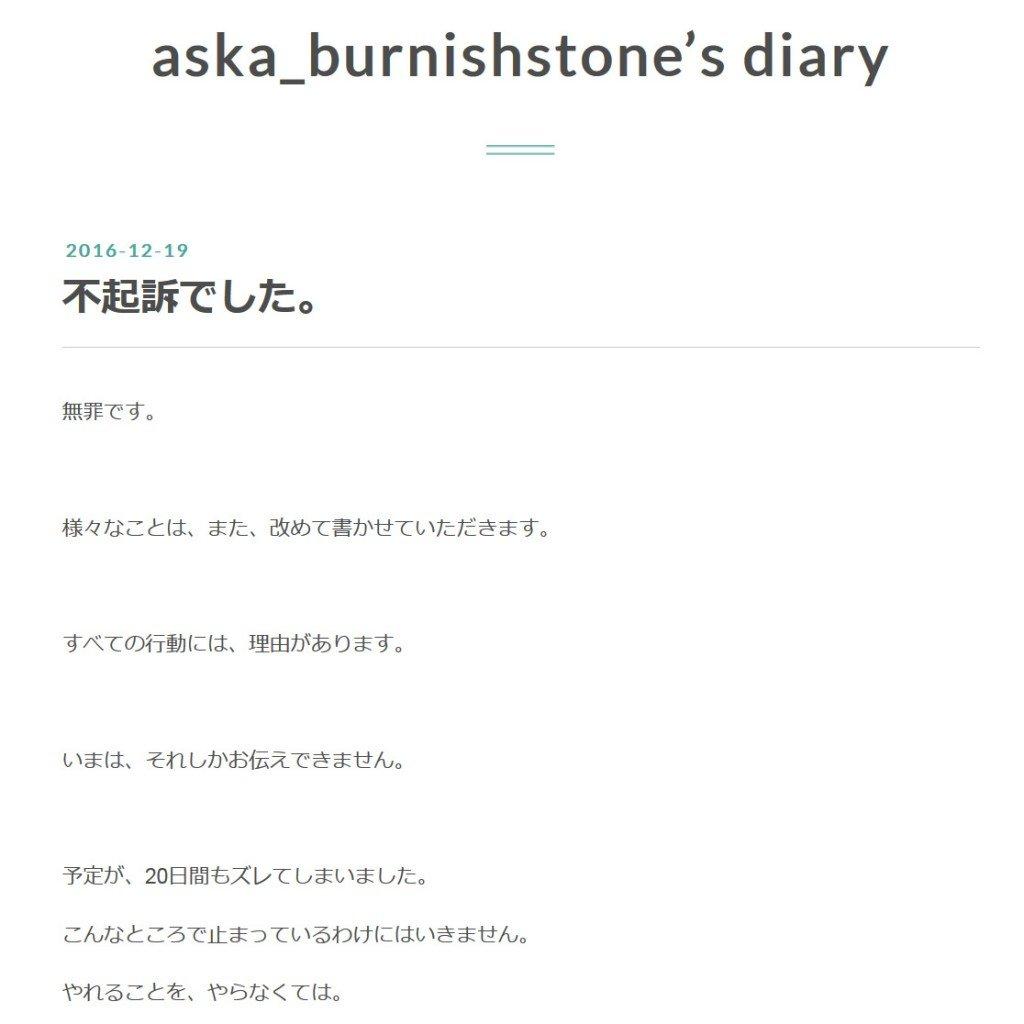 aska_blog