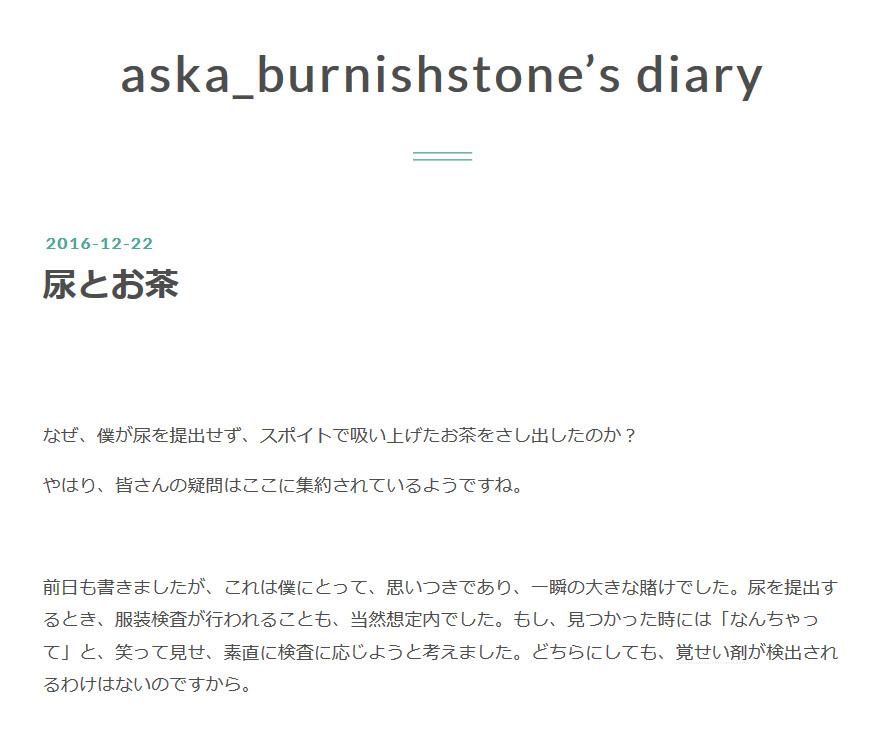aska_blog1222