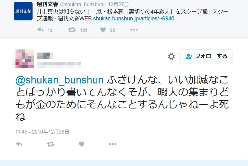 bunshun_matsu