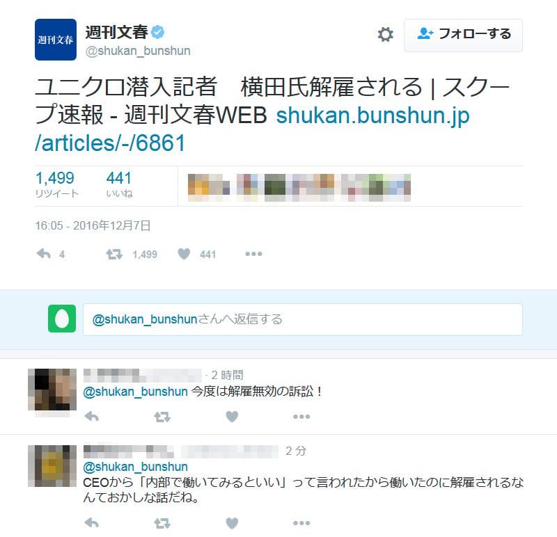 bunshun_twitter