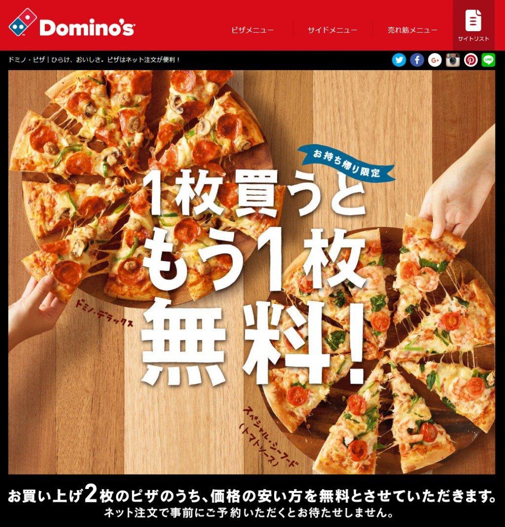 お持ち帰りで1枚買うと1枚無料の『ドミノ・ピザ』 クリスマス ...