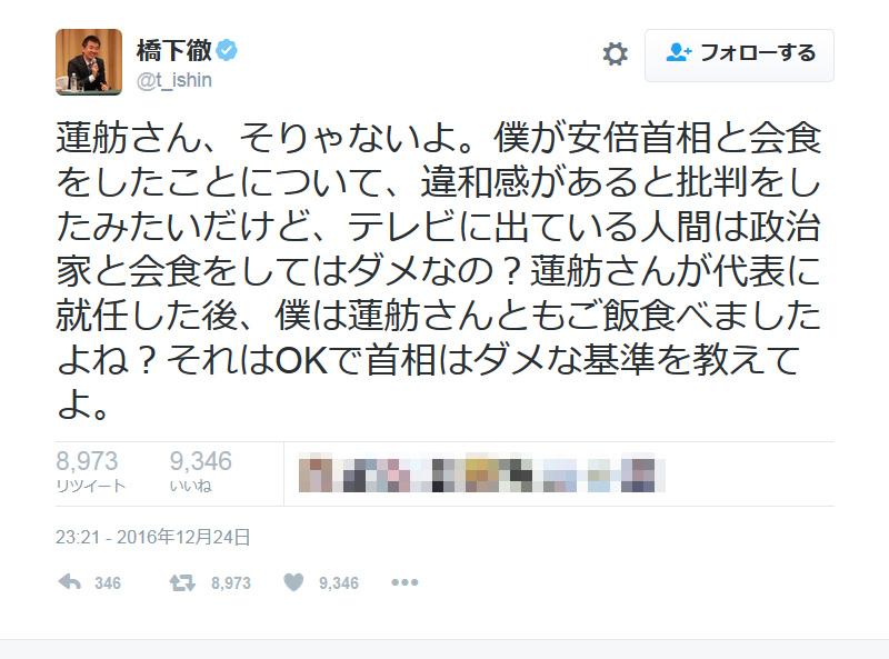 橋下徹氏「ダメな基準を教えてよ」 安倍首相との会食に「違和感」という蓮舫代表に対しツイート