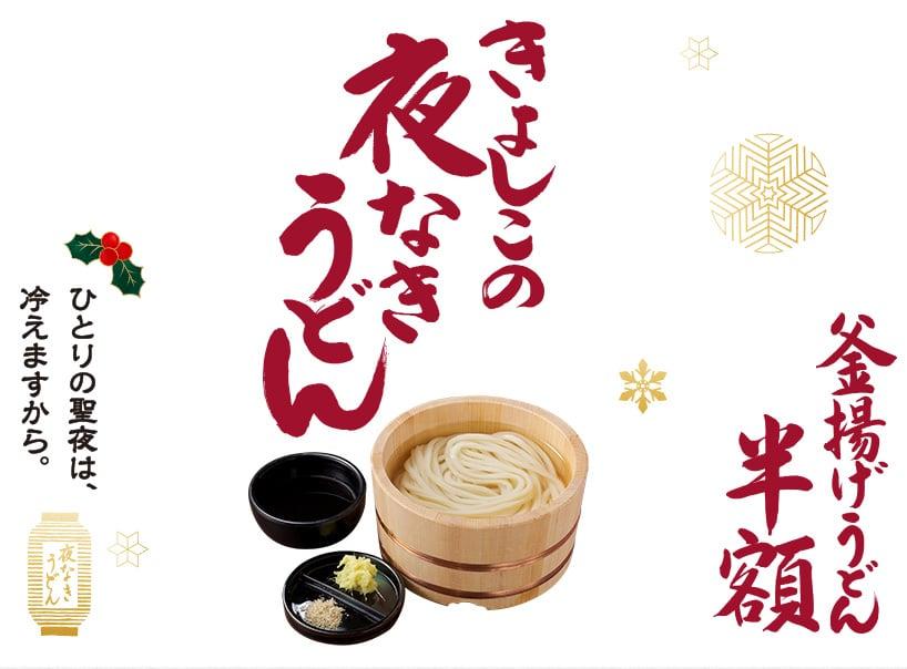 kiyoshi_udon
