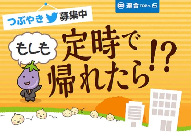 rengo_twitter_01