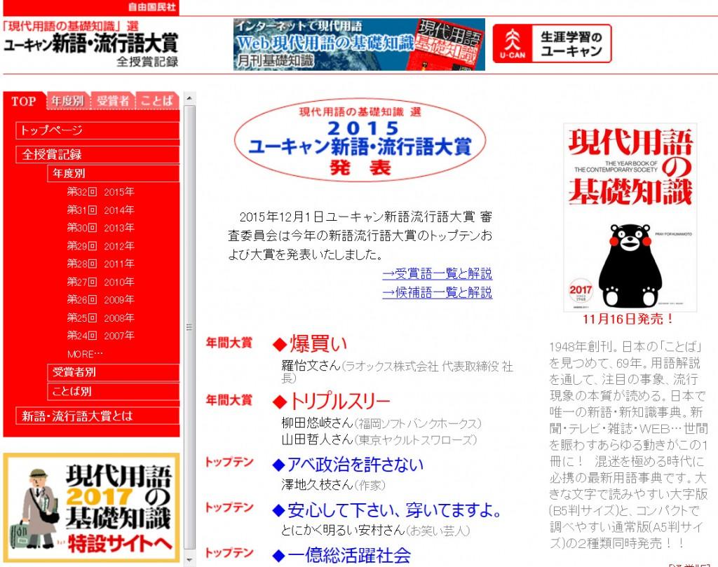 新語・流行語大賞2015