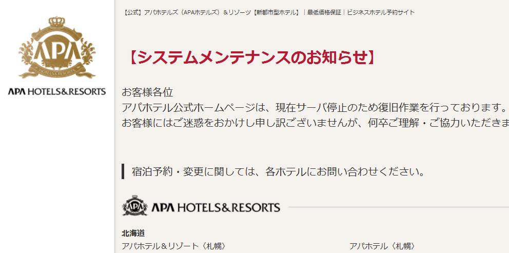 APA_HOTEL