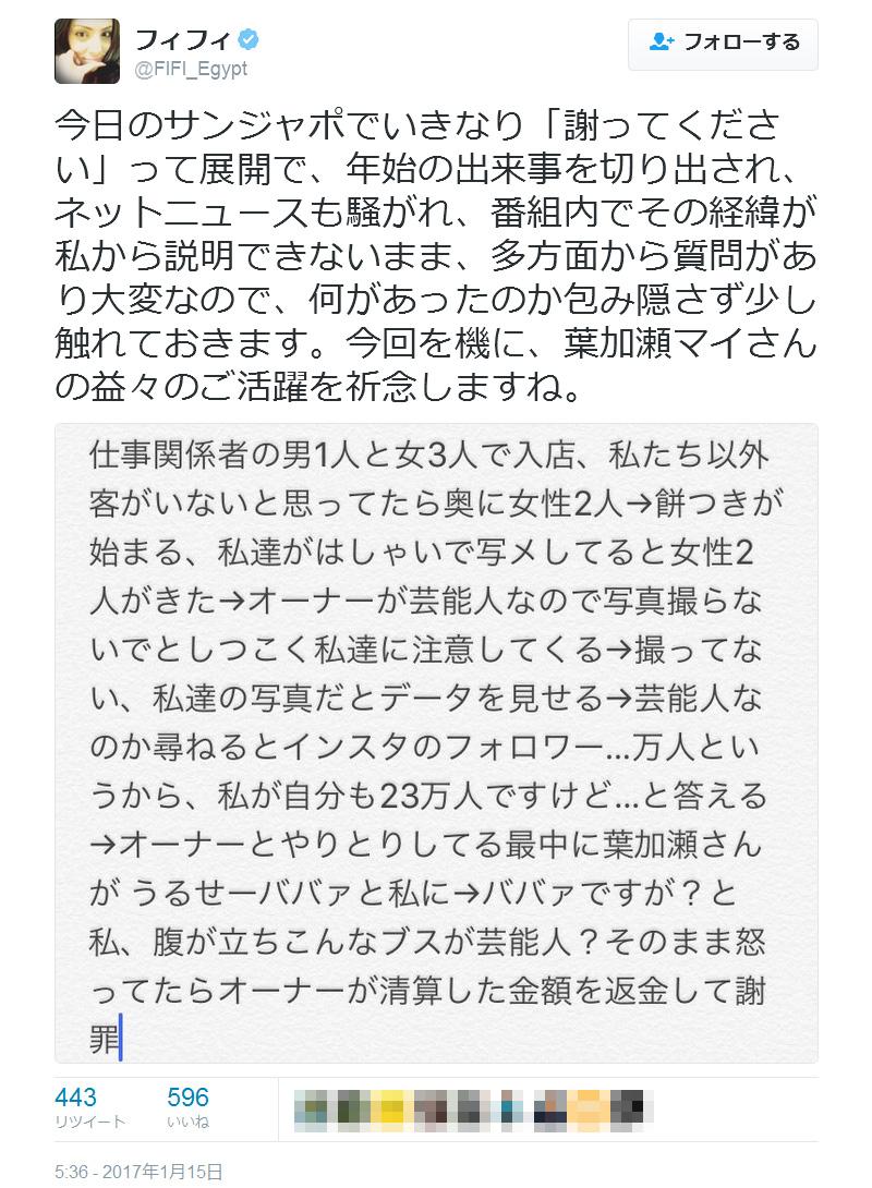 fifi_twitter