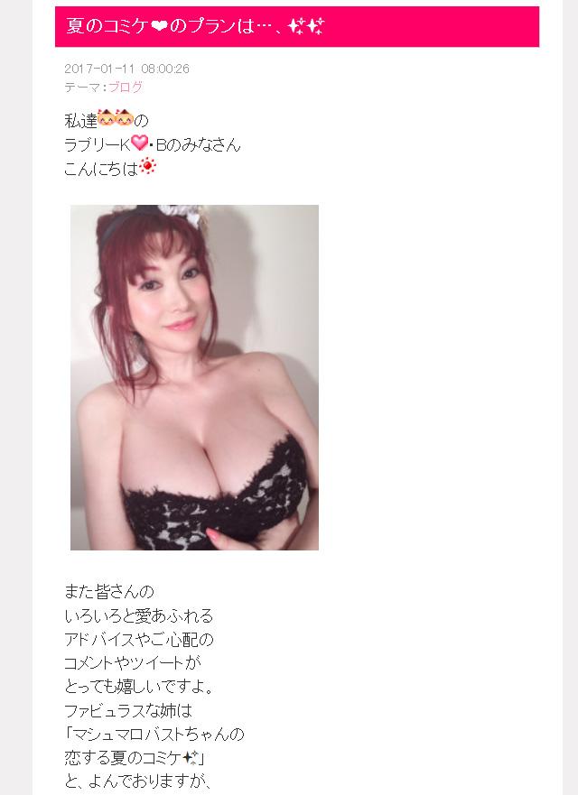 叶姉妹ブログ