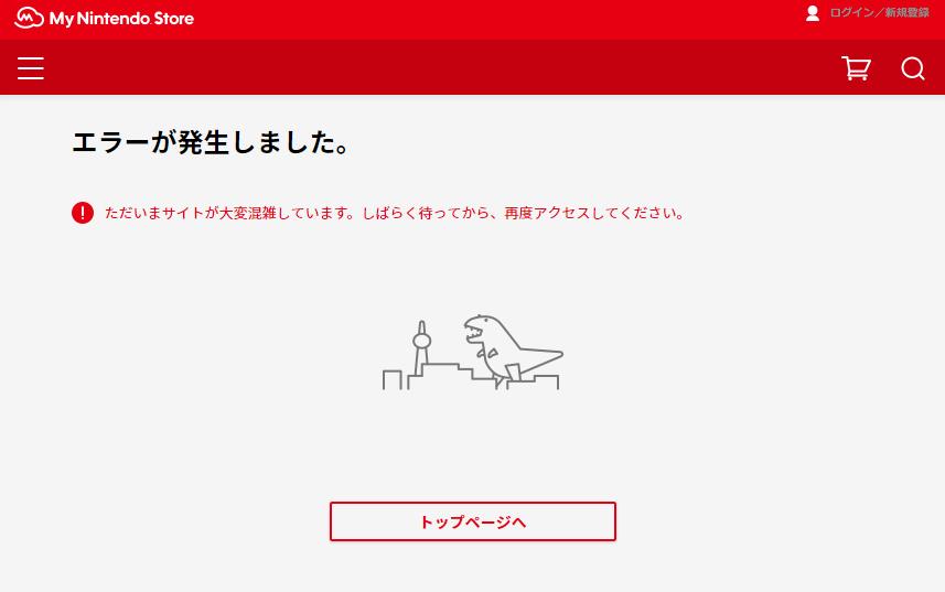 「京都タワーに見える」「クロームザウルスより強そう」 『Nintendo Switch』予約殺到による『My Nintendo Store』エラー画面が話題に