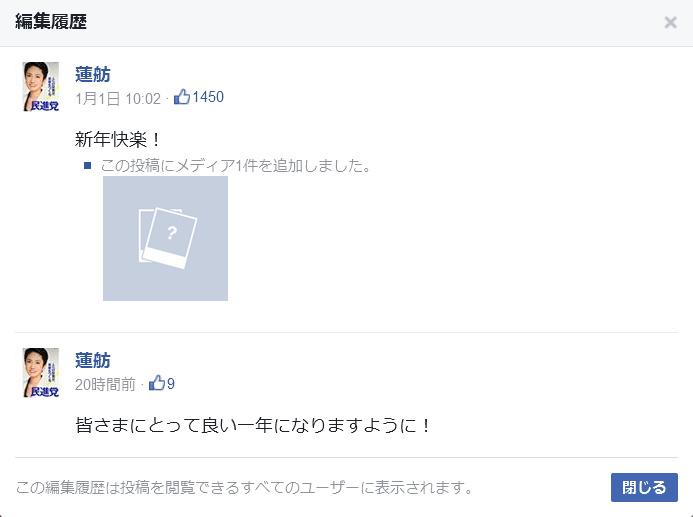 蓮舫Facebook