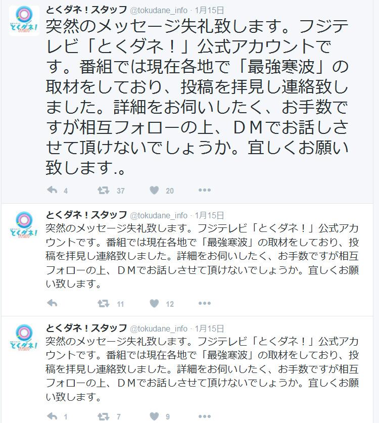 tokudane_info