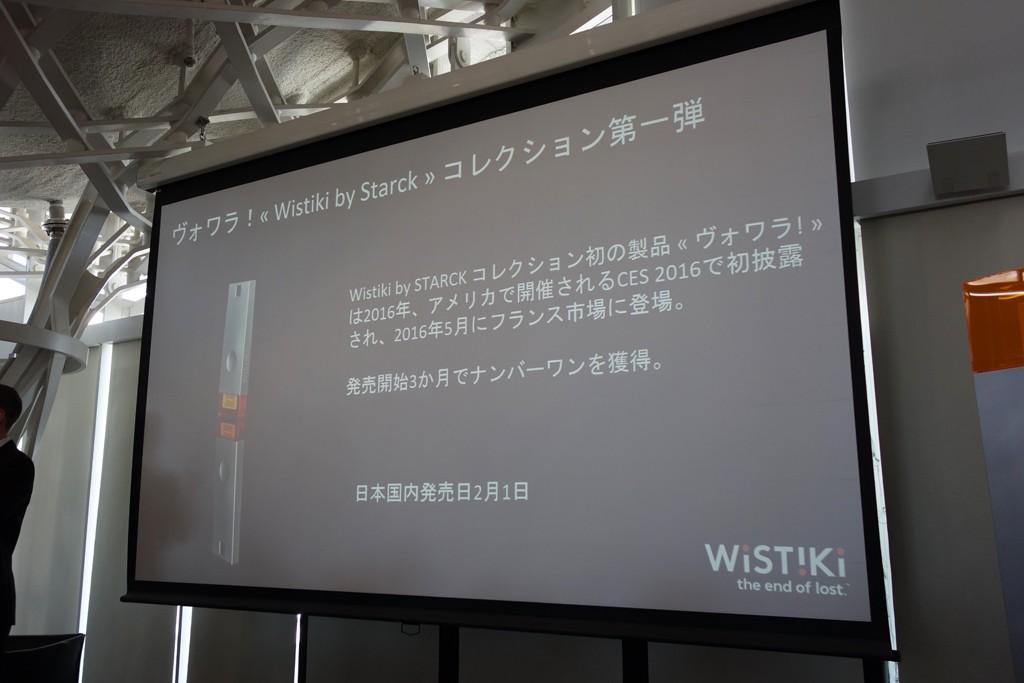 wistiki7