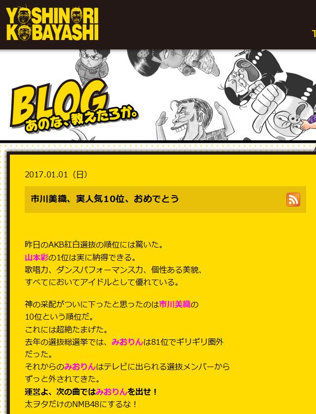 yoshirin_blog