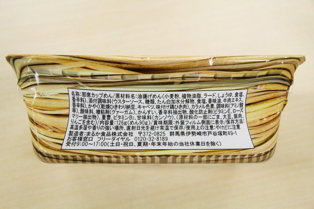 かんそうひきわり納豆という原材料名