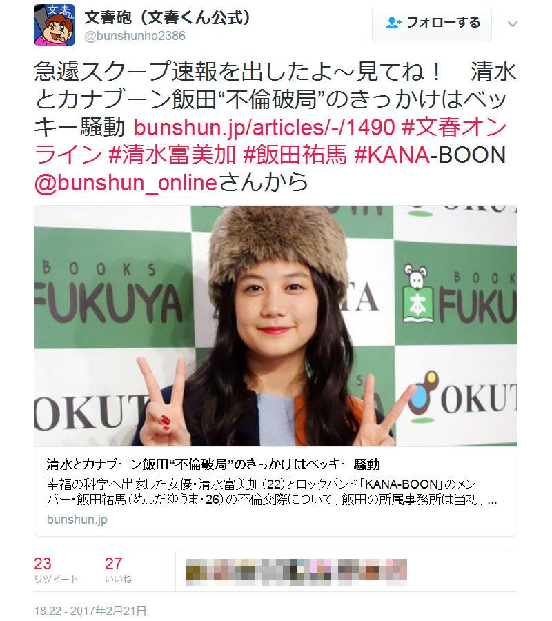 bunshun_fumika