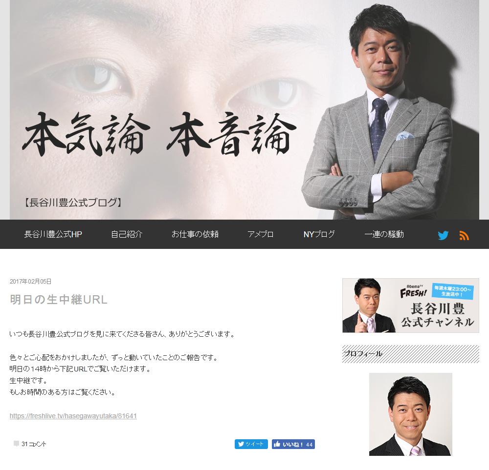 hasegawa_yutaka