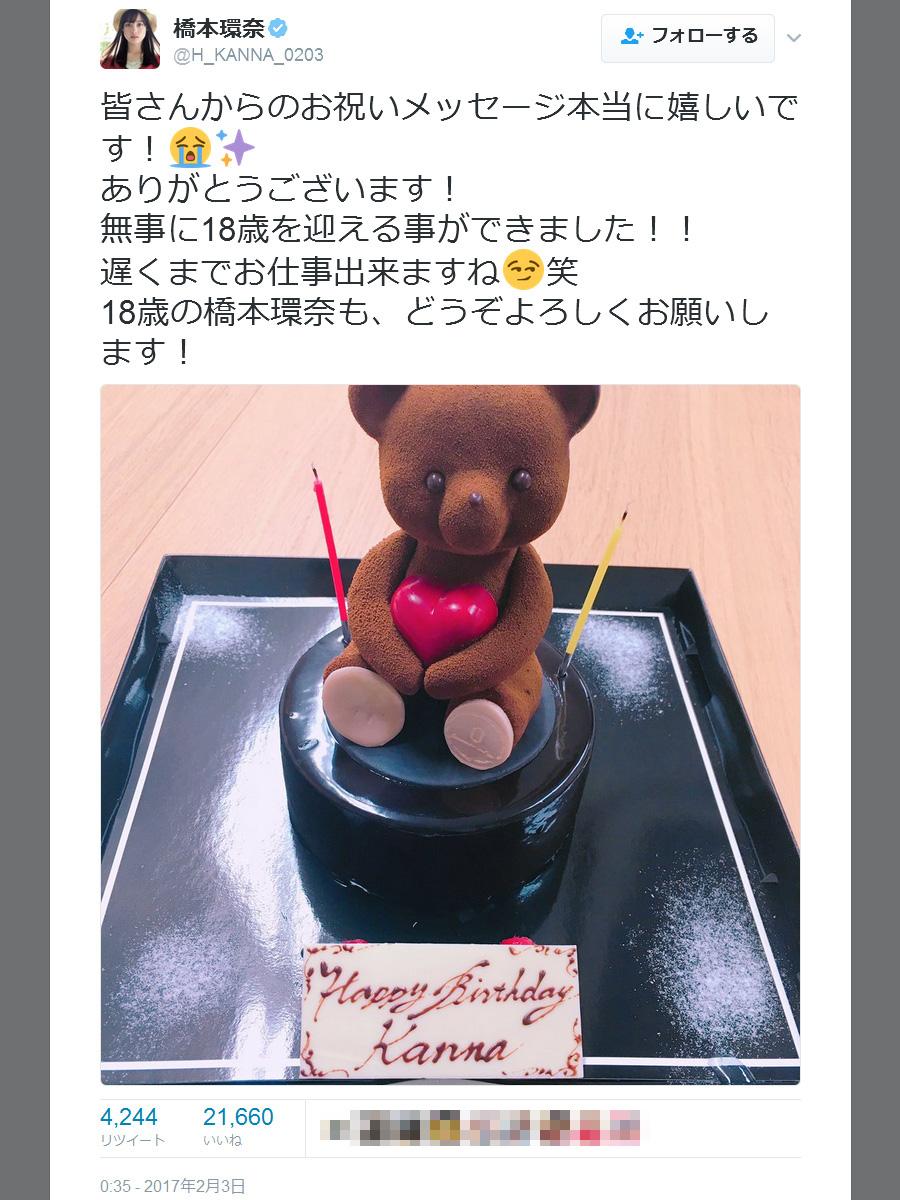 hashimoto_kannaBD