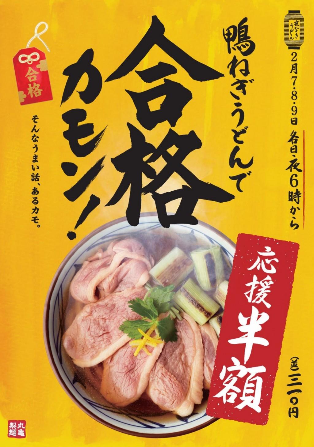 kamonegi_b1_hangaku_0120