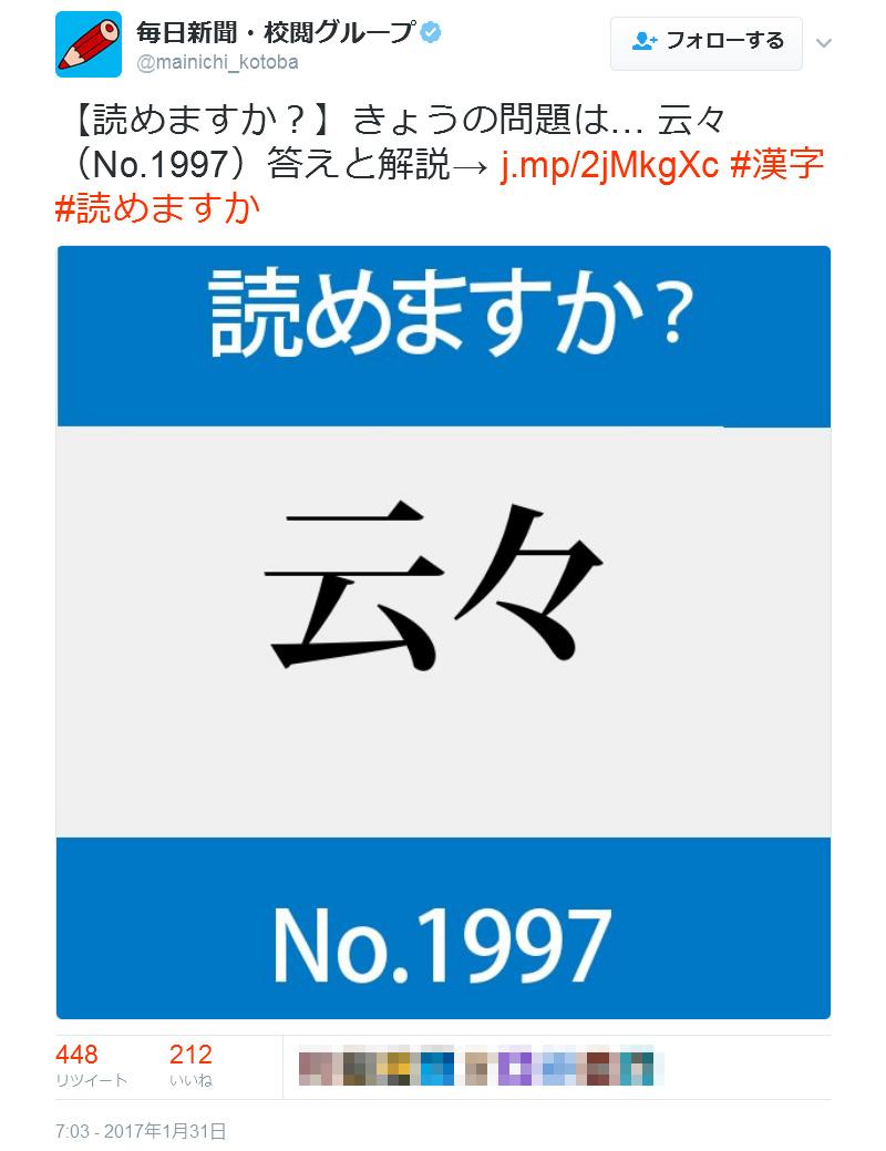mainichi_kotoba
