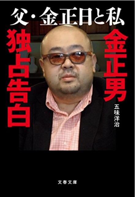 masao_book_01