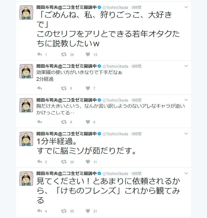 otaking_kemono