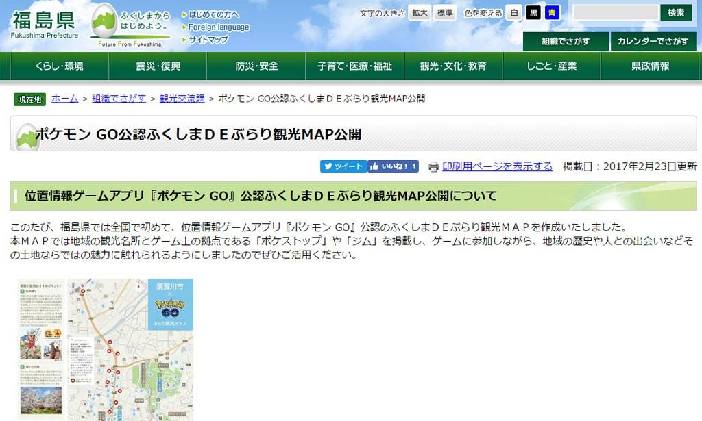 福島県が『ポケモンGO』公認観光マップを全国で初めて公開 Nianticとポケモンが自治体と共同で周遊マップ作成へ
