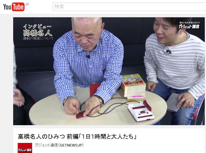 takahashi_meijin01