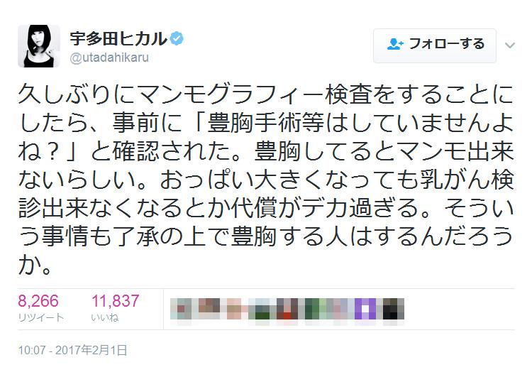 宇多田ヒカル