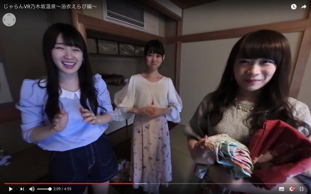 じゃらんVR乃木坂温泉_浴衣