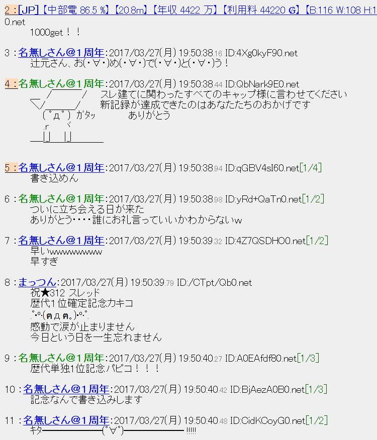 2ch_tsujimoto
