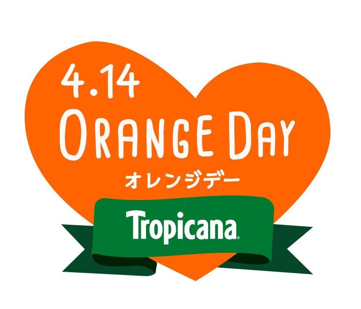オレンジデーロゴ