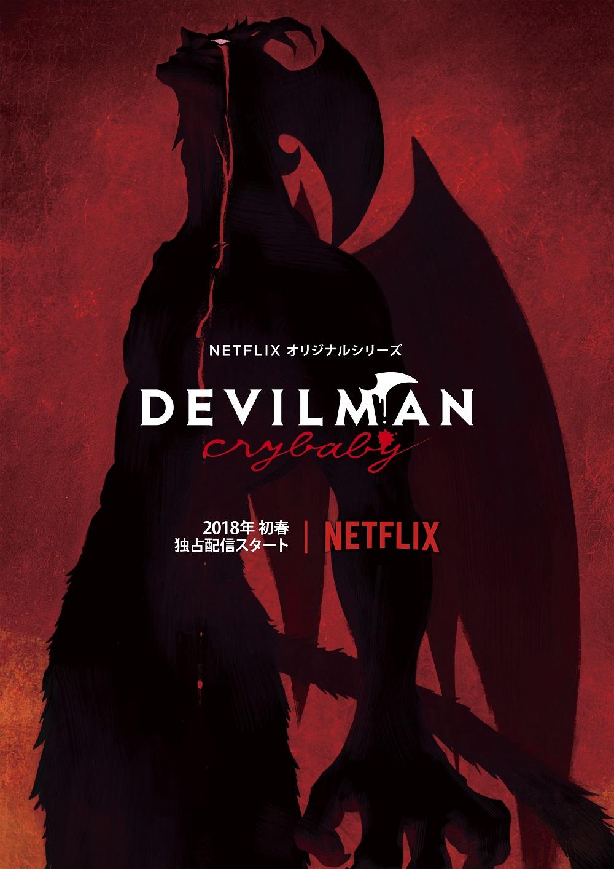 【0316(木)AM6時解禁】DevilMan_POS