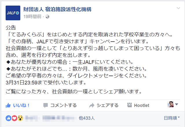 JALF_01